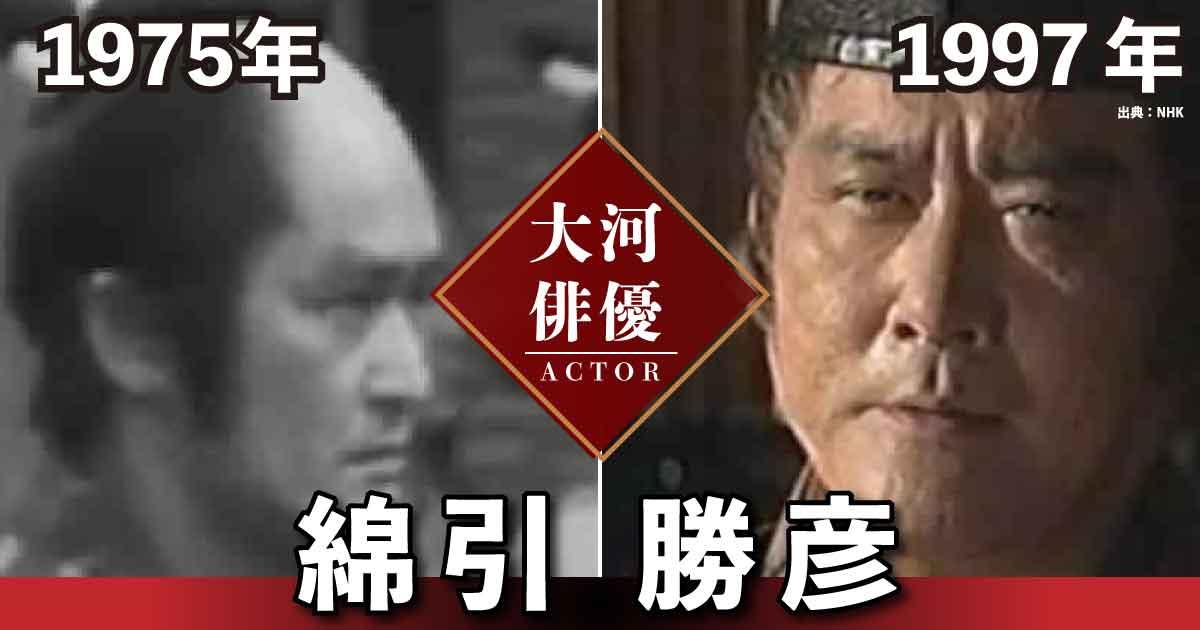 綿引勝彦 (わたびき かつひこ )さん  大河ドラマの俳優 全7役を演じる ...