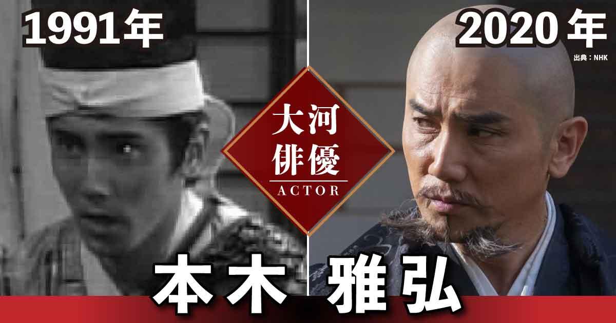 雅弘 俳優 齋藤