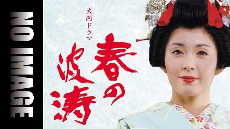 夷正信さん|大河ドラマの俳優|全2役を演じる!|家族や経歴で検索でき ...